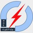 الكهرباء تعيد خط ميرساد إلى الخدمة بغداد – تمارا عبد الرزاق اعلنت وزارة الكهرباء ان الملاكات الهندسية والفنية العاملة في المديرية العامة لنقل الطاقة الكهربائية في الفرات الاعلى انجزت اعمال […]