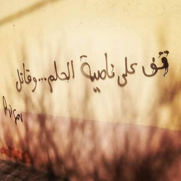 وجدنا يسمعنا كتبنا الجدران 20479460_19798943789