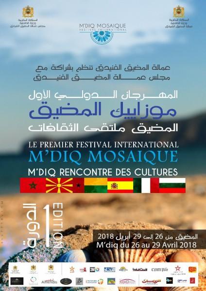 4f1892950 الزمان شريك اعلامي للمهرجان الدولي الأول في المغرب موزاييك المضيق ...