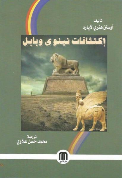 إكتشافات نينوى وبابل إضافة جديدة للمكتبة العربية – عبد اللطيف الموسوي    250