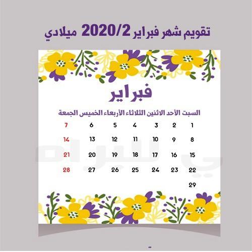 هذه السنة كبيسة وشباط 29 يوما Azzaman